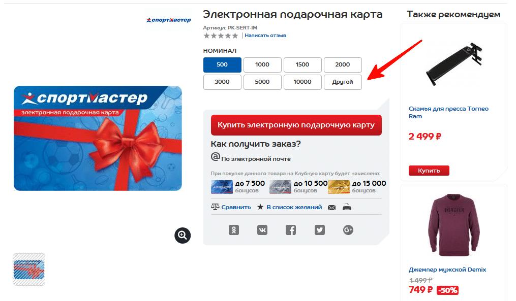 Цена подарочной карты