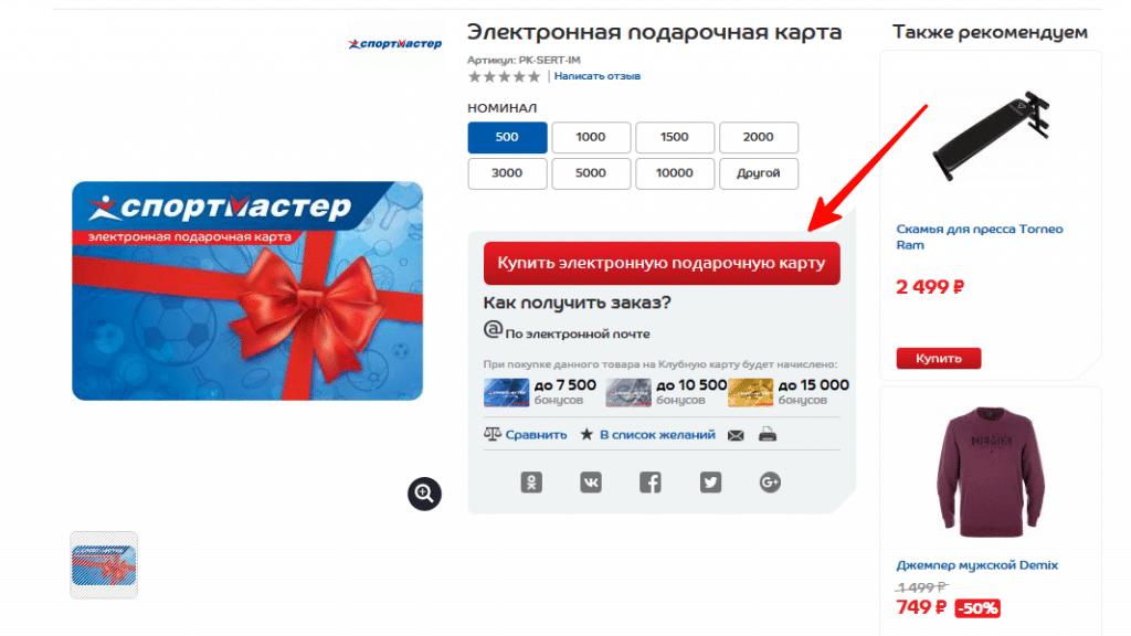 Покупка сертификата