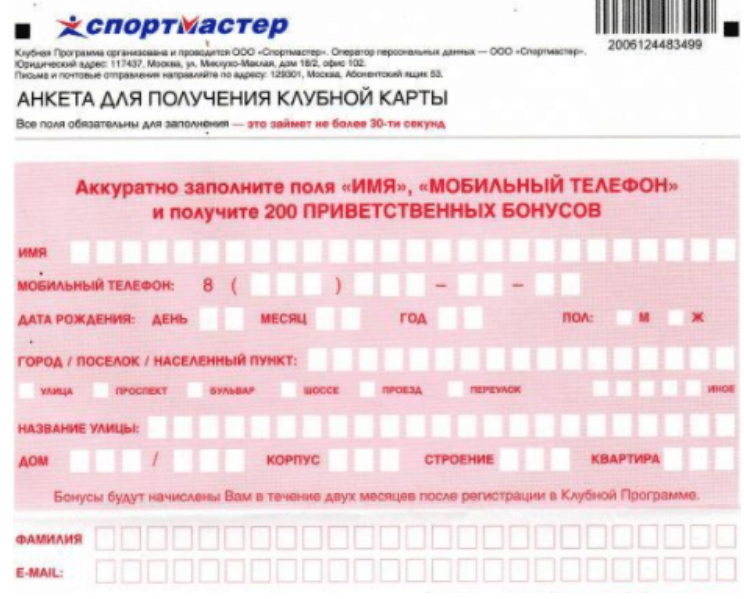 Анкета Спортмастер